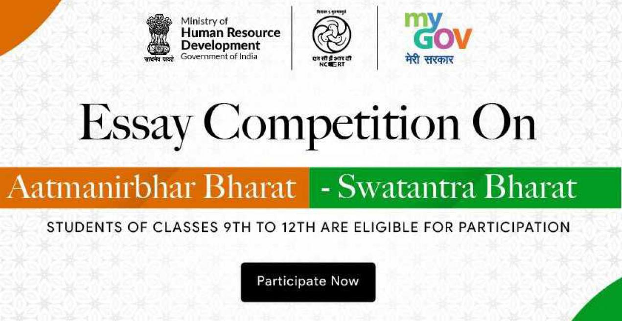 MHRD &MyGov Jointly Organise Online Essay Competition